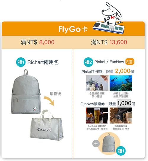FlyGo 新戶禮內容