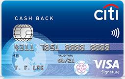 [信用卡推薦] 花旗現金回饋悠遊聯名卡 加值回饋 新戶再送最高600元