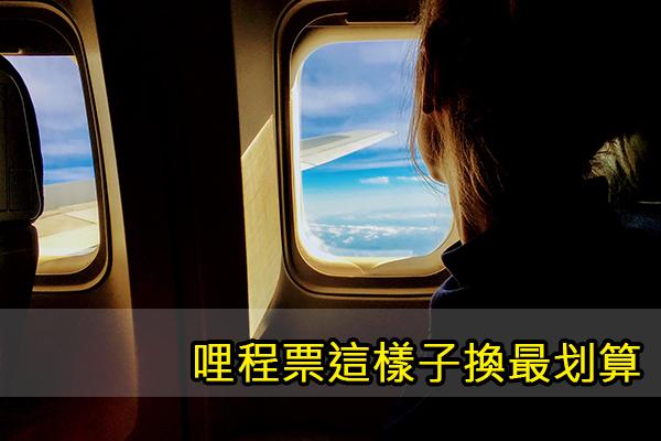 [哩程換機票] 華航/長榮哩程這樣換效益最大化 一次換三趟出國機票:外站出發開口行程