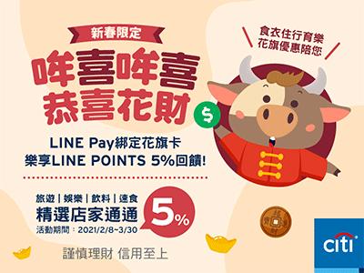綁定LINE Pay 於指定商店消費,享LINE POINTS 5%回饋