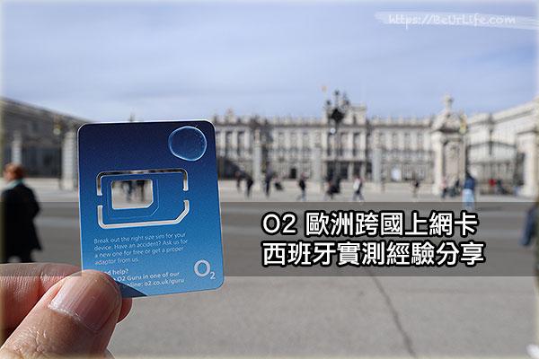 [歐洲上網] 20GB 網路重度也夠用! KKday O2 歐洲跨國上網卡 西班牙實際經驗與推薦