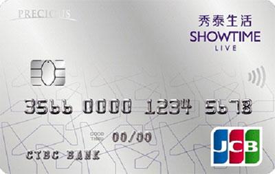 中國信託 秀泰生活聯名信用卡