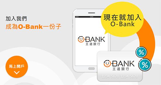 [王道銀行] 不用收入也可以辦最高1% 現金回饋的簽帳VISA金融卡(Debit Card)推薦與開戶流程 O-Bank