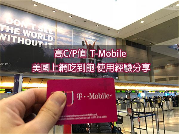 [美國上網] 高CP值 美國市區上網首選 JOYTEL T-Mobile 上網吃到飽使用經驗分享與推薦