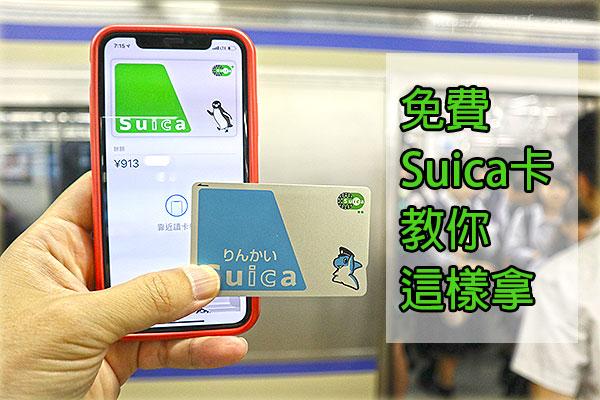 [東京交通] 免費的交通 IC Suica 西瓜卡 | 教你怎麼透過 iPhone 取到/使用/加值西瓜卡