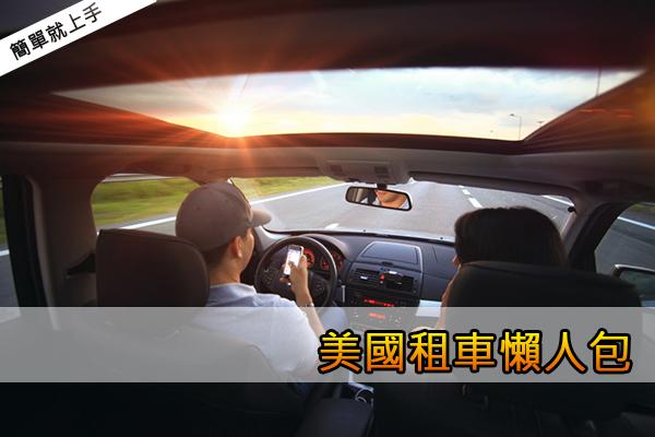 [美國租車] 一次看完就上手!美國租車/比價/保險/取車/加油/還車懶人包 心得整理與推薦