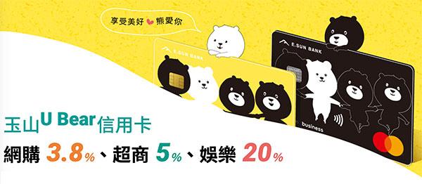 玉山UBear信用卡網購3.8%超商5%影音20%