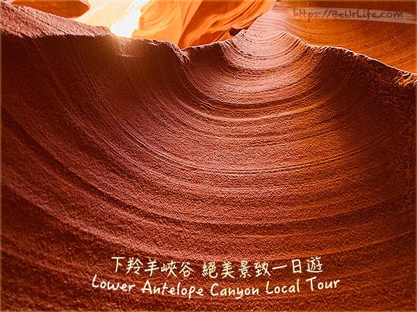[美國自助] 羚羊峽谷絕美景致 參加拉斯維加斯一日遊最方便 (旅行團推薦與旅程分享)