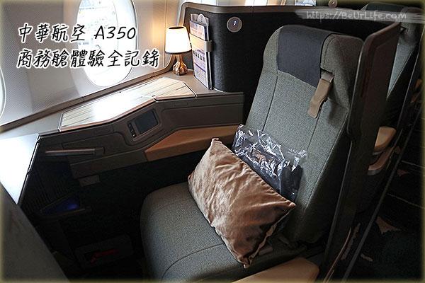 [飛行記錄] 一定要坐到新飛機商務艙 華航A350商務艙 CI101 東京-台北體驗全記錄