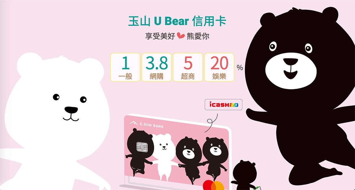 玉山U Bear網購3.8% 超商5% 影音20%回饋介紹