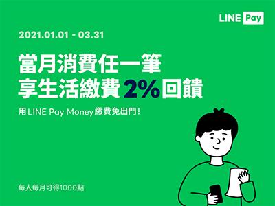 LINE Pay Money 學月消費任一筆 生活繳費 2% 回饋