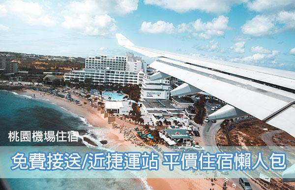 TPE Airport Hotel