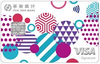 華南銀行 i網購生活卡