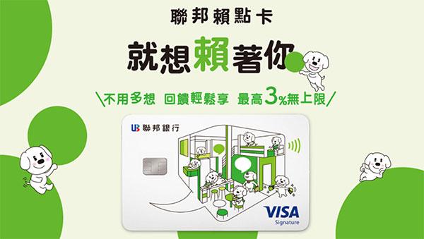 [信用卡揪團] 新戶辦聯邦銀行賴點卡 跟團回饋 300 LINE Point  + 200元