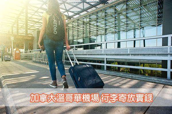[加拿大自助] 2019年溫哥華機場 | 行李寄放最新資訊 (YVR CDS Baggage Service)