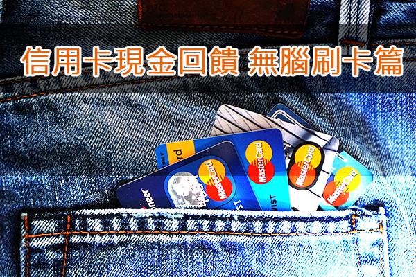 [2/27更新] 2021年 無腦信用卡推薦!國內/國外/網購高現金回饋一次搞定