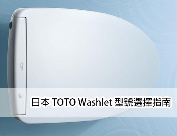 TOTO免治馬桶 日本Washlet型號選擇指南