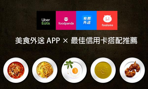外送APP信用卡優惠 (含 Uber Eats 信用卡優惠、foodpanda 信用卡優惠、有無外送、foodmo)