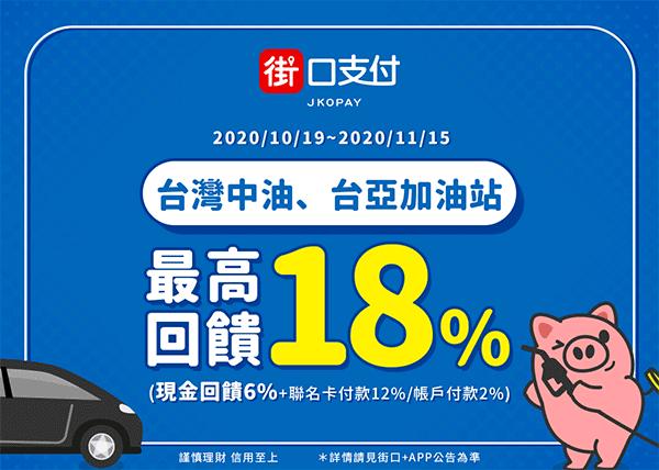 街口支付APP於中油、台亞最高享18%回饋