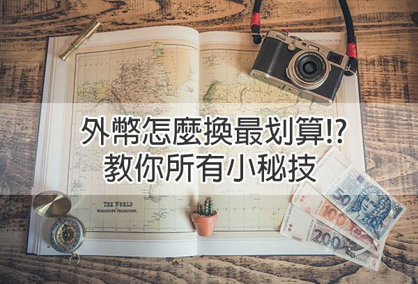 [出國換外幣] 外幣怎麼換最划算 一次看懂各種方式優缺點 (機場/市區/海外換匯)