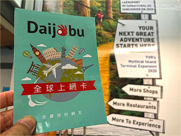 [加拿大上網卡] Daijobu 玩美卡 AT&T 小資雙人分享上網好選擇與實際測速結果