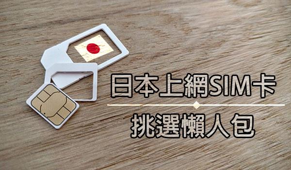 2020年日本網卡(SIM卡) 吃到飽/流量型/免費日本上網卡 比較推薦優惠懶人包
