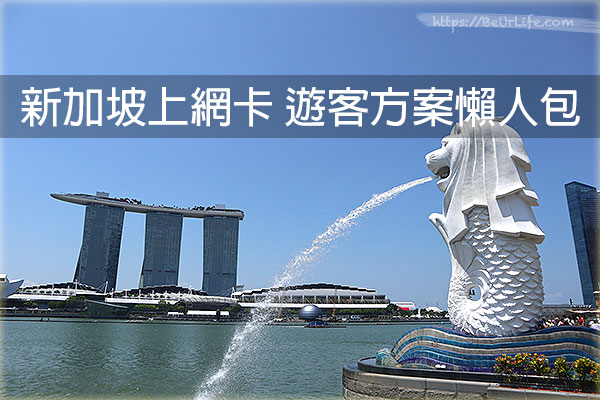 [新加坡網卡] 2021最新版懶人包:原生卡 vs 漫遊卡一看就知道怎麼選