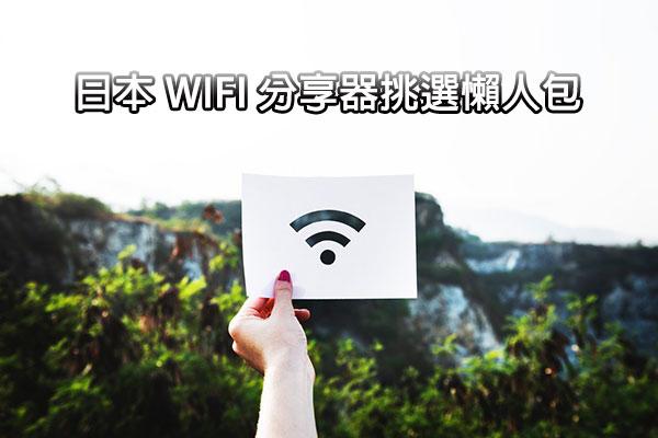 2020年 日本上網 WIFI 分享器 四步驟選到好 (分析/比較/推薦/懶人包一次整理好)