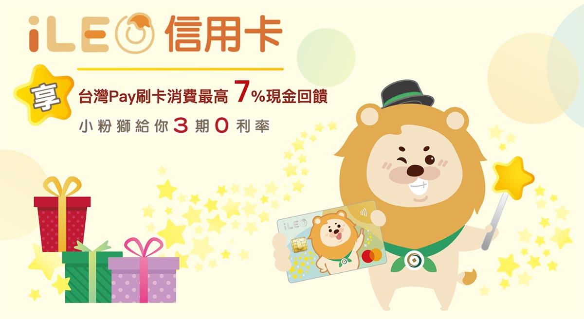 [iLeo信用卡] 2021年3月改版 台灣Pay 7%/全聯1%/電信費2%回饋介紹
