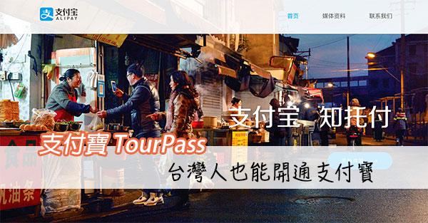 [支付寶 TourPass] 台灣人也能開通支付寶! 在大陸消費免現金! TourPass 使用說明與註冊流程