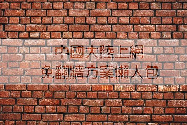 [中國大陸網卡] 2021年免翻牆 使用LINE FB 之上網卡/SIM卡方案比較與推薦 (含中港卡/ VPN/ SSR作法)