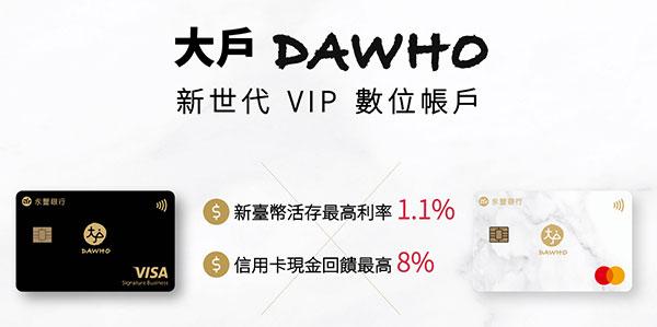 [信用卡] 超高8%回饋 2020年必入手現金回饋卡神 永豐銀行DAWHO大戶卡