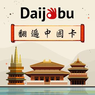 Daijobu China