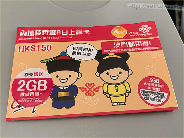 [中國上網] 免翻牆 中港卡5GB/8日 上網/儲值實際使用經驗分享 (聯通香港)