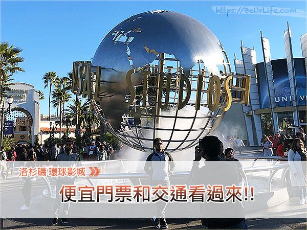 [美國自助] 洛杉磯環球影城 | 2020年便宜門票和交通方式看過來!! (LA Universal Studio)