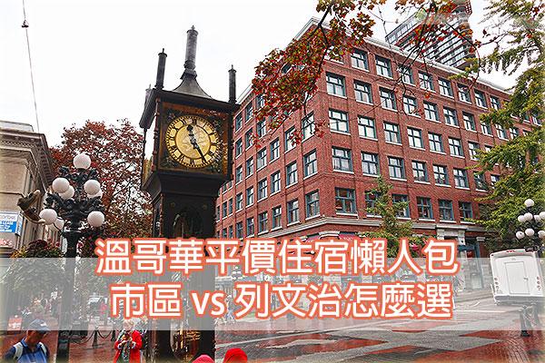 [溫哥華住宿] 平價住宿挑選懶人包 市區vs列文治怎麼選 (Downtown vs Richmond)