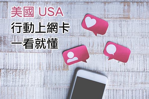 [美國行動上網卡] 出遊者必看! 美國上網方案怎麼挑 讓你一看就清楚 (SIM上網卡比較與推薦)