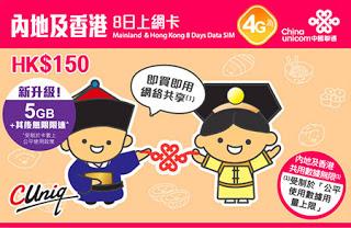 Unicom China HK