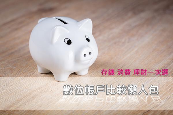 [數位帳戶] 存錢/消費/理財有優惠 17家熱門數位帳戶銀行比較懶人包與推薦 (KOKO/Richart/O-bank)