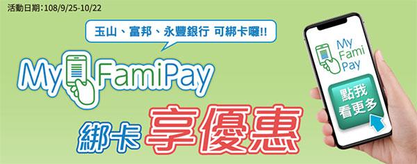 FamiPay rebate 1