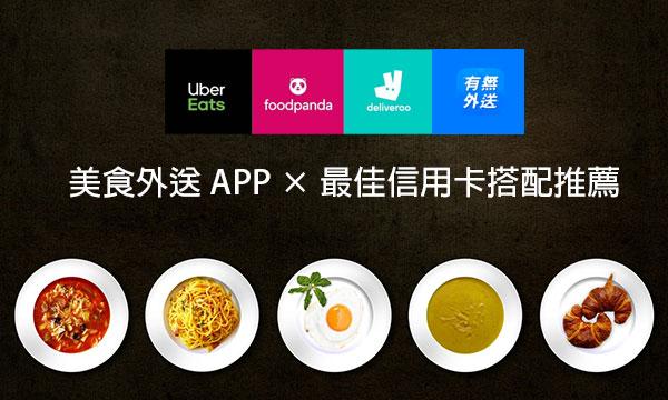 [外送APP] 4款APP最佳信用卡搭配 回饋比較表格一看就懂 (Uber Eats/foodpanda/有無外送/foodomo)