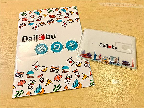 [日本上網] Dajobu 暢日卡 日本原生卡上網速度不卡卡 實際使用經驗分享與推薦