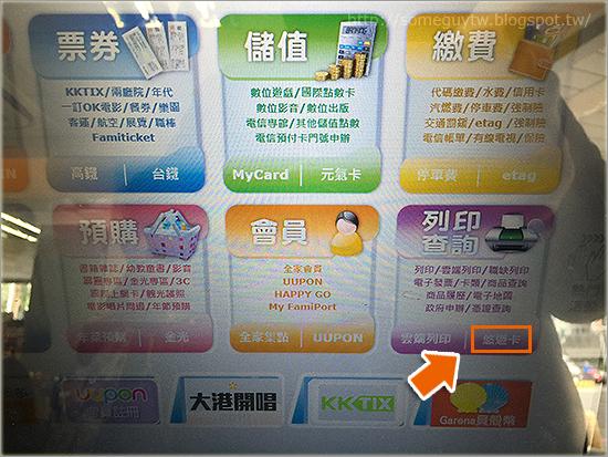 全家 FamiPort 手動觸發悠遊卡自動加值操作流程-1