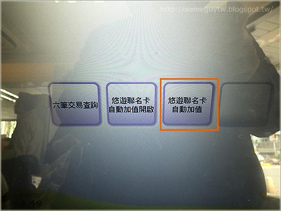 全家 FamiPort 手動觸發悠遊卡自動加值操作流程-2