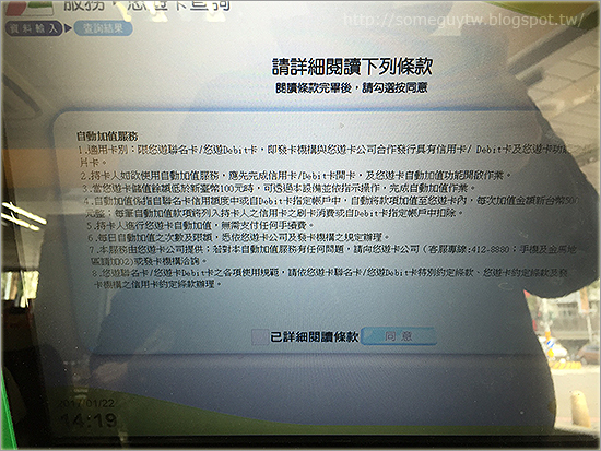 全家 FamiPort 手動觸發悠遊卡自動加值操作流程-3