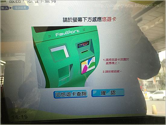 全家 FamiPort 手動觸發悠遊卡自動加值操作流程-4