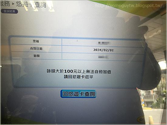 全家 FamiPort 手動觸發悠遊卡自動加值操作流程-5