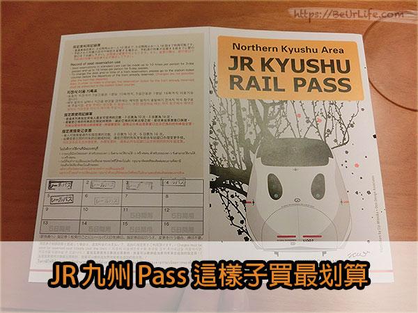 [JR九州 Pass] 在台灣買到便宜的JR九州鐵路周遊券 + 線上預約 (各家售價比較表)