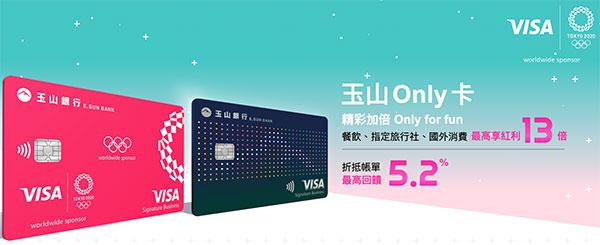 [信用卡] 玉山 Only 卡! 2020年刷卡大戶必備卡片 (飛行族及現金回饋入手前要知細節分析)