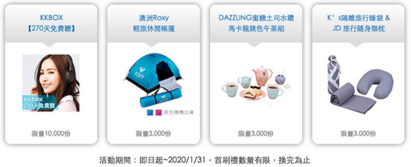 Pchome new CC gift